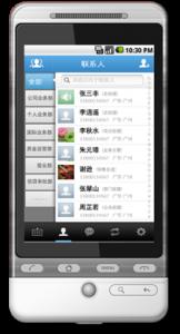 鸣途互联 Android 开发