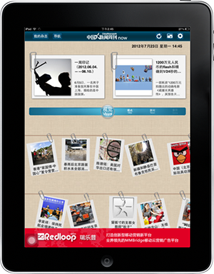 鸣途互联 iPad 开发